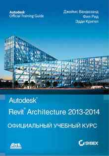 Autodesk Revit Architecture 20132014 (Вандезанд Джеймс)
