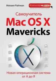 Самоучитель Mac OS X Mavericks (Райтман Михаил)