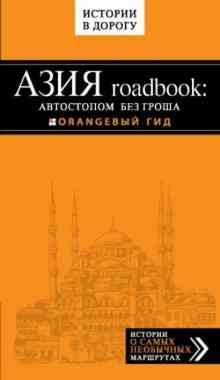 Азия roadbook. Автостопом без гроша (Путилов Егор)