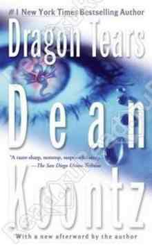 Dragon Tears - Koontz Dean R.