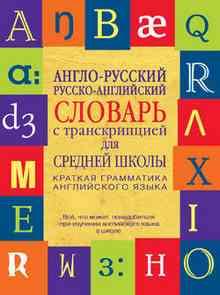 Англо-английский толковый словарь в формате txt