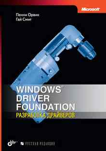 Windows Driver Foundation: разработка драйверов (Смит Гай)