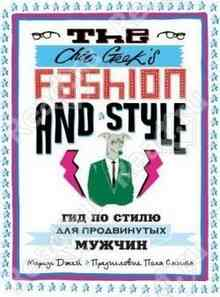 The Chic Geeks Fashion & Style. ��� �� ����� ��� ����������� ������ (������ ������)