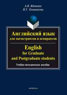 ���������� ���� ��� ������������ � ���������� / English for Graduate and Postgraduate Students - �������� �. �.