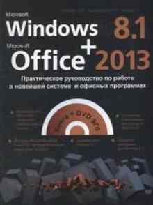 Windows 8.1Office 2013. ������������ ����������� �� ������ � �������� ������� � ������� ���������� ( DVD) (������� ������)
