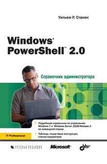Windows PowerShell 2.0 - Станек Уильям Р.