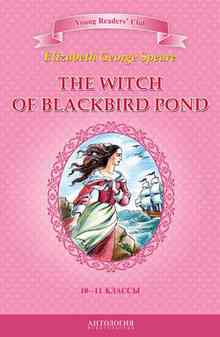 The Witch of Blackbird Pond / Ведьма с пруда Черных Дроздов. 10-11 классы - Спир Элизабет Джордж