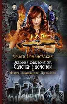 Академия колдовских сил романовская ольга скачать