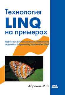 Технология LINQ на примерах. Практикум с использованием электронного задачника Programming Taskbook for LINQ (Абрамян Михаил)