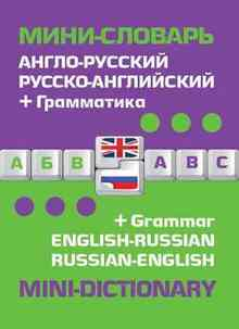 Англо-русский русско-английский мини-словарь. Грамматика / English-Russian Russian-English. Mini-Dictionary. Grammar (Коллектив Авторов)
