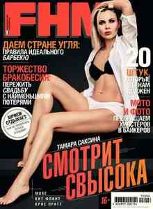 FHM (For Him Magazine) 06-2015 (Magazine) Редакция журнала FHM (For Him)