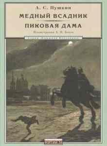 пушкин скачать медный всадник
