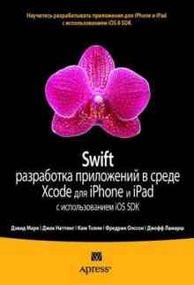 Swift. ���������� ���������� � ����� Xcode ��� iPhone � iPad � �������������� iOS SDK (������� ����)