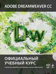 Adobe Dreamweaver CC - Коллектив Авторов
