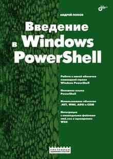 �������� � Windows PowerShell - ����� ������