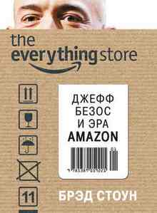 The Everything Store. Джефф Безос и эра Amazon (Стоун Брэд)