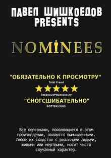 Nominees - Шишкоедов Павел