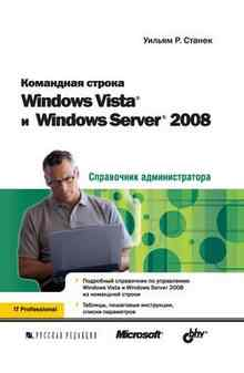 Командная строка Windows Vista и Windows Server 2008 (Станек Уильям Р.)