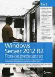 Windows Server 2012 R2. ������ �����������. ��� 2. ������������� �����������������, ��������� ����� � ����������� ��������, �������������, ���������� � ������������ ������� - ���-���� ����