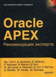 Oracle Apex. Рекомендации эксперта (Кубечек Денис)