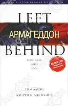 Left Behind. Книга 11. Армагеддон (Дженкинс Джерри Б.)
