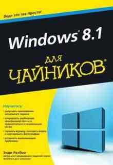 Для чайников Windows 8.1 (Ратбон Энди)