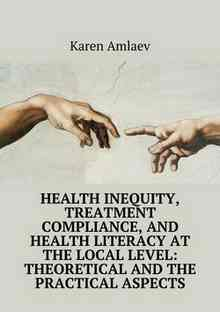 Health inequity, treatment compliance, and health literacy at the local level: theoretical and practical aspects (Amlaev Karen)