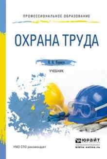 Бесплатно учебник по охране труда для спо.