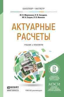 Книга Актуарные расчеты. Учебник и практикум для бакалавриата и магистратуры