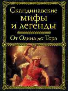 скачать скандинавские мифы и легенды