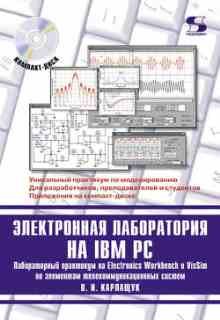 Электронная лаборатория на IBM PC. Лабораторный практикум на Electronics Workbench и VisSim по элементам телекоммуникационных систем - Карлащук В. И.