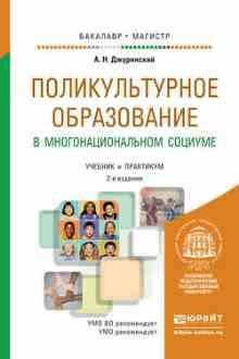 Педагогика 2-е изд., пер. и доп. Учебник и практикум для академического бакалавриата