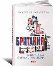 Британия. Mind the Gap, или Как стать своим (Завьялова Виктория)