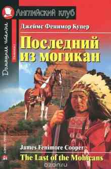 Последний из могикан / The Last of the Mohicans (Купер Д. Ф.)