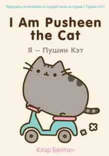 I Am Pusheen the Cat. Я  Пушин Кэт - Белтон Клэр