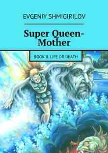 Super Queen-Mother. Book II. Life or Death - Shmigirilov Evgeniy