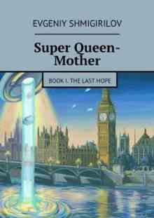 Super Queen-Mother. Book I. The Last Hope (Shmigirilov Evgeniy)