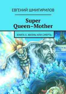 Super Queen-Mother - Шмигирилов Евгений