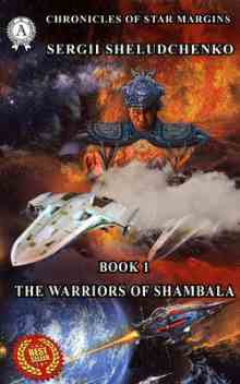 The Warriors Of Shambhala (Sheludchenko Sergii)