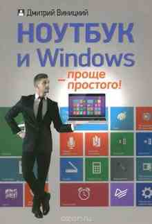 Ноутбук и Windows  проще простого! (Виницкий Дмитрий)
