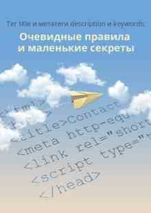 ��� title � �������� description � keywords - 1ps.ru ������